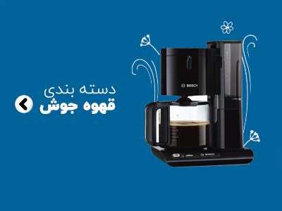 دستگاه قهوه جوش