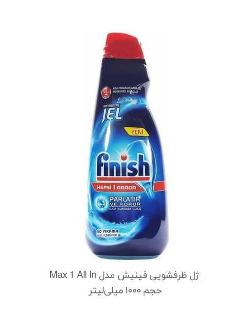 ژل ظرفشویی فینیش 1 510x651 4