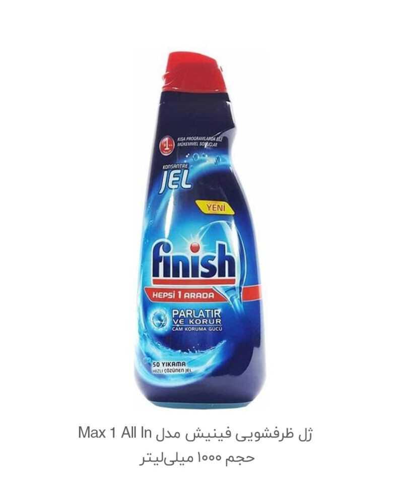 ژل ظرفشویی فینیش 1